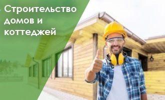 Строительство домов Воронеж