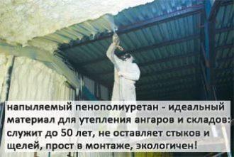 Утепленный ангар Воронеж